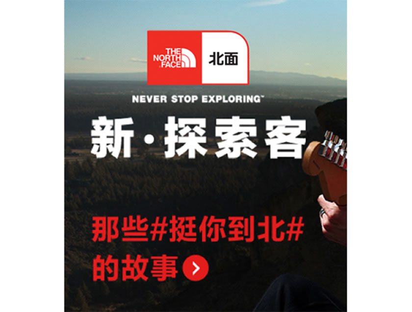 North Face Chinese Exploration