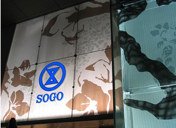 SOGO Exterior Signage